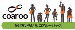株)COAROO公式ホームページ